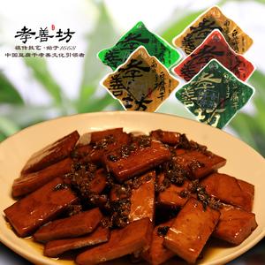 孝善坊南溪豆腐干 宜宾特产 中华名小吃