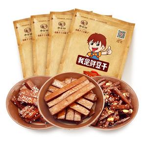 南溪豆腐干260g四川特产休闲零食小吃多口味新鲜豆干现做现卖包邮